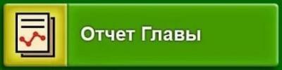 Утвержден график проведения отчета главы Воробьевского сельского поселения за 2018 г.