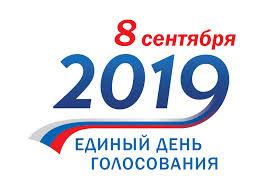 Итоги муниципальных выборов 08.09.2019