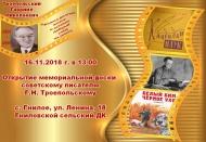Открытие мемориальной доски советскому писателю Г. Н. Троепольскому