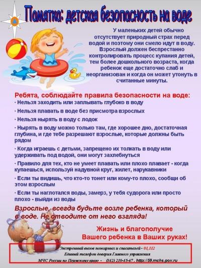 Памятка: детская безопасность на воде