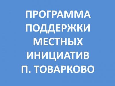 Программа поддержки местных инициатив в п. Товарково