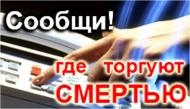 В Волжском районе продолжает набирать обороты первый этап Общероссийской акции «Сообщи, где торгуют смертью»