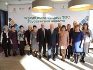 23 ноября 2018 года   глава поселения приняла участие в  рамках первого областного съезда органов  территориального самоуправления ТОС  в г.Воронеже.