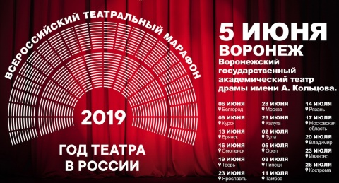 Театральный марафон