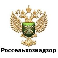 Россельхознадзор по Самарской области информирует граждан, индивидуальных предпринимателей и юридических лиц