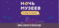 Ночь в музее 2019!