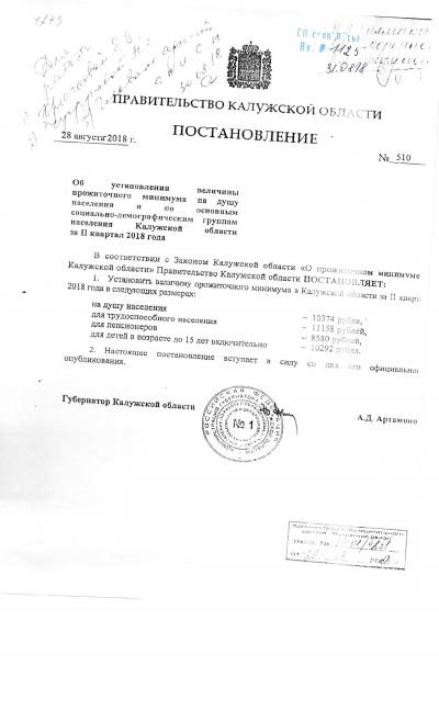 Прожиточный минимум в Калужской области за II квартал 2018 г.