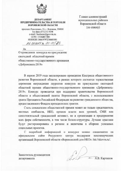 """О проведении конкурса """"Добронежец-2019г"""""""