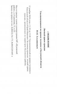 15 ноября 2018 г. с 11.30 до 13.00 будет осуществляться Личный прием граждан Уполномоченным по правам человека в Калужской области  Ю. И. Зельниковым