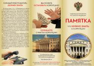 Памятка о противодействии коррупции