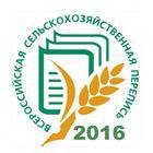 Всероссийская сельскохозяйственная перепись