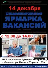 Внимание !!! Специализированная ярмарка вакансий для граждан предпенсионного и пенсионного возраста