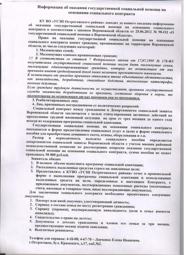 Информация об оказании государственной социальной помощи на основании социального контракта