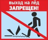 Выход и выезд на лед - запрещен!