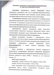 Извещение о  проведении  государственной кадастровой оценки на территории Воронежской области