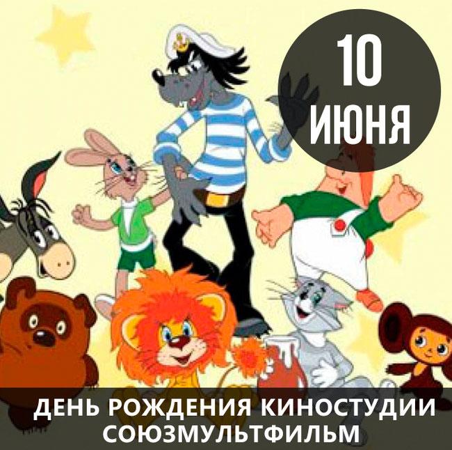 """Онлайн-викторина """"Союзмультфильм"""""""