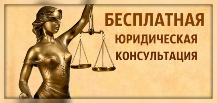 Бесплатная юридическая консультация