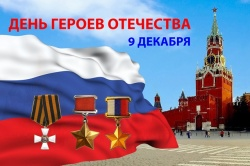 9 декабря. Памятная дата России.