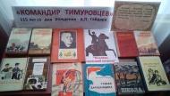 115 лет со дня рождения писателя А.П.Гайдара