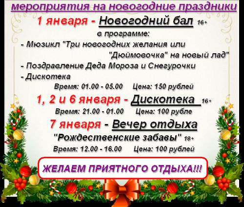 мероприятия на январские праздники 2020 (Дом культуры с. Лойно)
