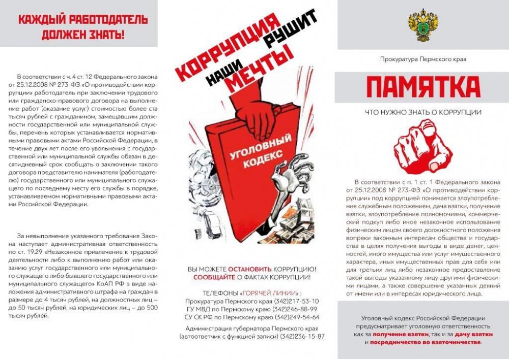 О противодействии коррупции