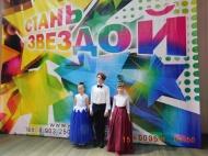 15 декабря в Воронеже прошел Международный конкурс музыкально-песенного и танцевального творчества «Славянская звезда»