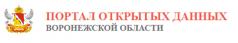 Портал открытых данных Воронежской области