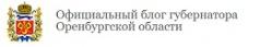 Официальный блог губернатора  Оренбургской области