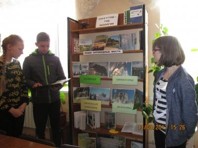 В Центральной библиотеке прошло мероприятие в рамках Года экологии  «Наши заповедные места»