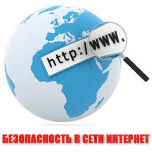 Единый урок по безопасности в сети «Интернет» вышел в четверть финал конкурса ООН