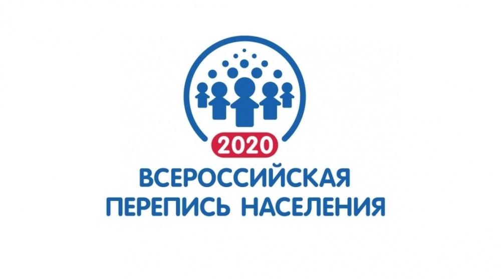 На территории муниципального образования Новокубанский район началась подготовка к Всероссийской переписи населения 2020 года.