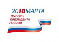 Уважаемые избиратели! Приглашаем Вас на выборы 2018!