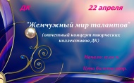 """22 апреля в 17.00 приглашаем всех на отчетный концерт творческих коллективов МБУК ДРЦ """"Феникс"""""""