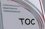 ТОС отправили заявки на конкурс общественно полезных проектов