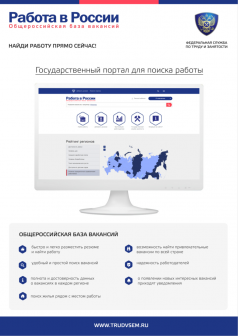Общероссийская база вакансий «Работа в России»