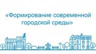 """Сведения о реализации  проекта """"Формирование современной городской среды"""" на территории поселения"""