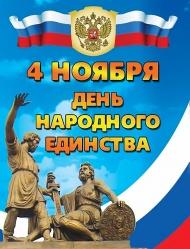 День народного единства — праздник мужества, героизма и сплоченности народа!