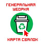 Всероссийская экологическая акция  «Генеральная уборка страны»