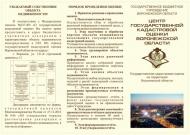 буклет «Государственная кадастровая оценка на территории Воронежской области»