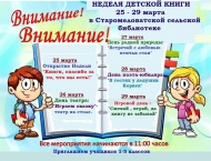 Приглашаем на Неделю детской книги