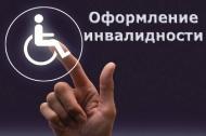 О новом документе «О порядке и условиях признания лица инвалидом»