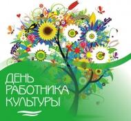 Поздравление с Днем работника культуры