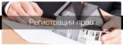 «Горячая» линия «Как избежать приостановления государственной регистрации недвижимости?»