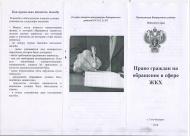 Право граждан на обращение в сфере ЖКХ