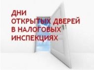 Межрайонная ИФНС России № 16 по Самарской области сообщает о проведении Дней открытых дверей