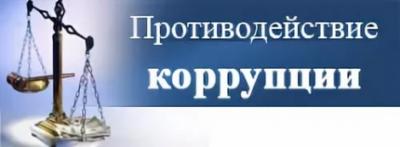 Утверждён Национальный план противодействия коррупции на 2018 - 2020 годы