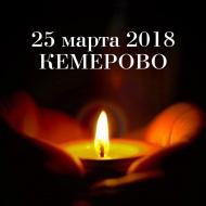 Траурное мероприятие, посвященное погибшим при пожаре в торговом центре в Кемерово