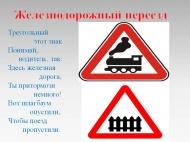 Правила дорожного движения на железнодорожном переезде