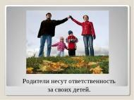 Похвистневская межрайонная прокуратура Самарской области разъясняет