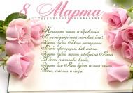 Уважаемые жительницы Святославского муниципального образования! Милые женщины! Поздравляем вас с самым светлым праздником - с Международным женским днем 8 марта!